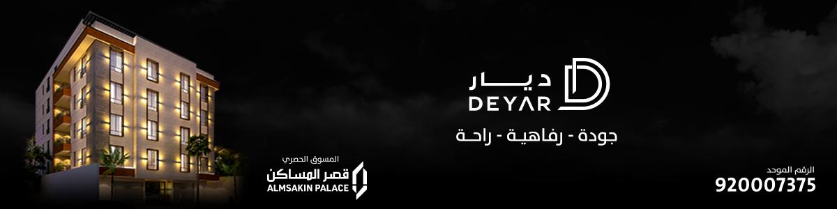 قصر المساكن - ديار